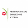 Αντικαρκινικός Σύνδεσμος Κύπρου