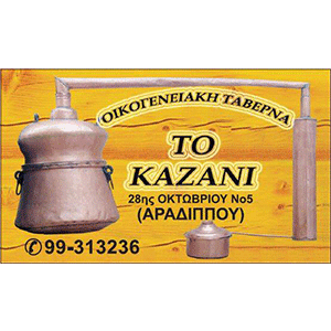 TO KAZANI TAVERN