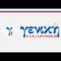 Geniki Taxydromiki Ellados (Kyprou) Ypiresies Taxymetaforon Ltd