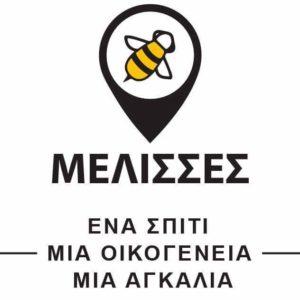 Κέντρο Υποστηριζόμενης Διαβίωσης Μέλισσες του Αγίου Γεωργίου