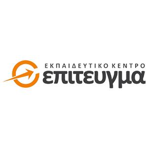 Εκπαιδευτικό Κέντρο ΕΠΙΤΕΥΓΜΑ