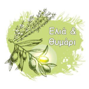 Ελιά και Θυμάρι/ Elia kai Thymari