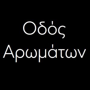ΟΔΟΣ ΑΡΩΜΑΤΩΝ