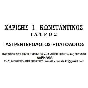 Δρ. Χαρισης Ι. Κωνσταντίνος